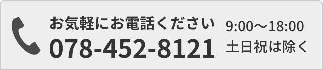 お気軽にお電話ください 078-452-8121 9:00〜18:00 土日祝は除く info@hukuro.com (E-mailは24時間受付中)