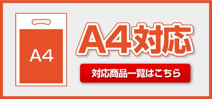 A4対応サイズ 対応商品一覧はこちら