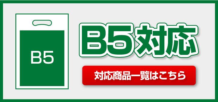 B5対応サイズ 対応商品一覧はこちら